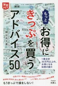 もっとお得にきっぷを買うアドバイス50 1冊合計30万円以上の,お得になる知惠の數#