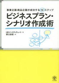 ビジネスプラン.シナリオ作成術 事業企畵.商品企畵が成功する10ステップ