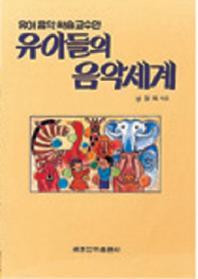 유아들의 음악세계(교사)