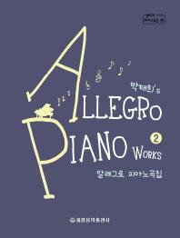 박태희's 알레그로 피아노곡집. 2