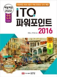 2022 백발백중 ITQ 파워포인트 2016