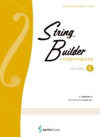 스트링빌더 바이올린교본 5(제2,4포지션)