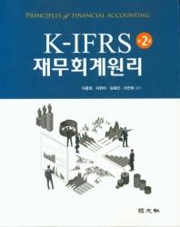 K-IFRS 재무회계원리