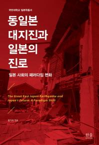 동일본 대지진과 일본의 진로