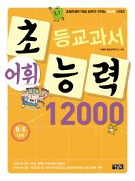 초등교과서 어휘 능력 12000: B-5단계