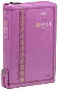 슬림 성경전서&새찬송가(진달래)(중)(NKR72AS)(합본)(지퍼)(색인)
