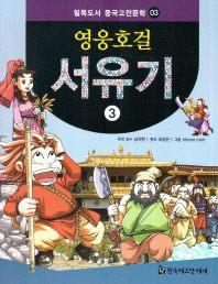 영웅호걸 서유기. 3