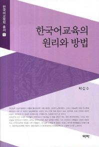 한국어교육의 원리와 방법