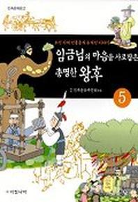 임금님의 마음을 사로잡은 총명한 왕후(조선시대인물들의 숨겨진...  5)