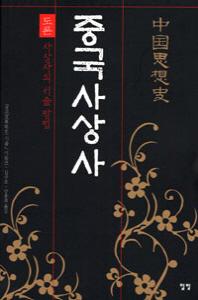 중국사상사. 1 도론: 사상사의 서술방법