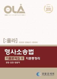 올라 형사소송법 기출문제집. 2: 지문총정리