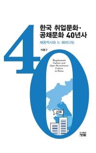 한국 취업문화 공채문화 40년사
