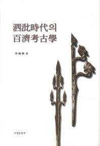 사비시대의 백제고고학