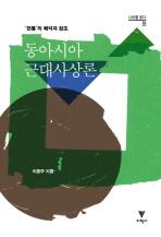 동아시아 근대사상론