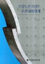 고강도콘크리트 구조내화설계