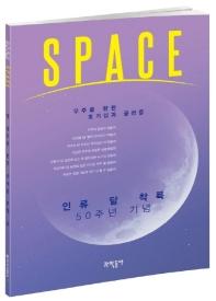 SPACE: 우주를 향한 호기심과 궁금증