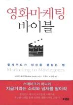 영화마케팅 바이블