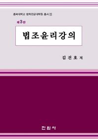 법조윤리강의