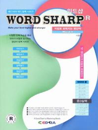 워드샵(Word Sharp) R 중3 실력