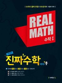 고등 수학1 이것이 진짜 수학이다!
