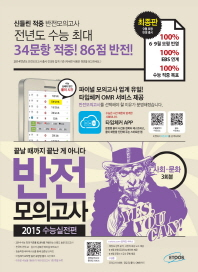 반전 모의고사 사회문화 3회분(2015 수능실전편)(봉투)