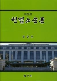 헌법소송론