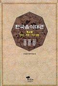 한국음식대관 제4권:발효 저장 가공식품