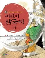 어린이 삼국지. 3: 적벽 대전 1 전쟁의 시작