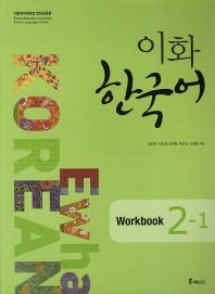 이화 한국어 2-1(Workbook)