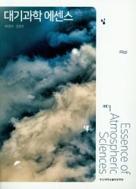 대기과학 에센스