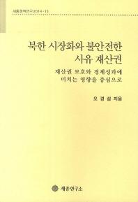 북한 시장화와 불안전한 사유 재산권