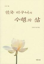 한국비구니의 수행과 삶