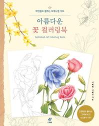 아름다운 꽃 컬러링북