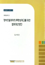 정부조달계약의 투명성제고를 위한 법제개선방안