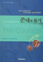 존재의 용기