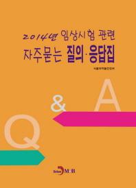 2014년 임상시험 자주묻는 질의·응답집