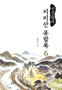 선인들의 지리산 유람록. 6