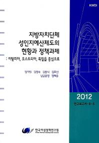 지방자치단체 성인지예산제도의 현황과 정책과제