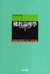 불교논리학. 2