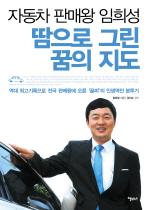 자동차 판매왕 임희성 땀으로 그린 꿈의 지도