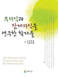 무의식과 잠재의식을 연구한 학자들