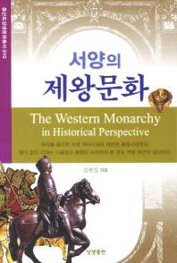 서양의 제왕문화