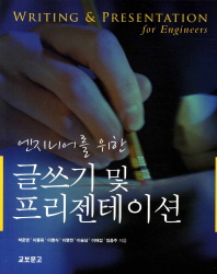 글쓰기 및 프리젠테이션(엔지니어를 위한)(개정판)(엔지니어를 위한)