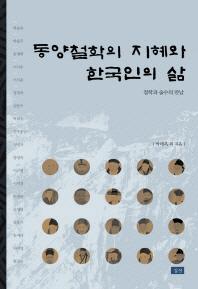 동양철학의 지혜와 한국인의 삶