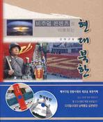 비주얼 콘텐츠로 이해하는 현대북한(CD1장포함)