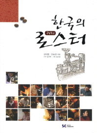 한국의 커피 로스터