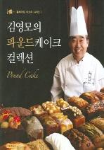 김영모의 파운드케이크 컬렉션