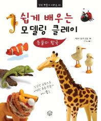 쉽게 배우는 모델링 클레이: 동물의 왕국