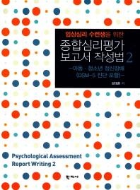 임상심리 수련생을 위한 종합심리평가 보고서 작성법. 2