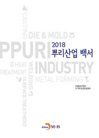 뿌리산업백서(2018)